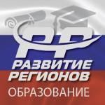 Развитие образования в субъектах РФ